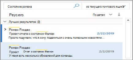 Отображает результаты поиска в Outlook