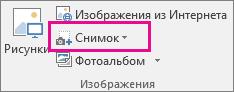 Малая кнопка ''Снимок''