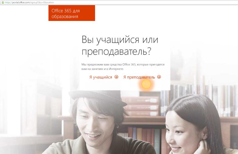 Снимок экрана: варианты входа для преподавателя или учащегося