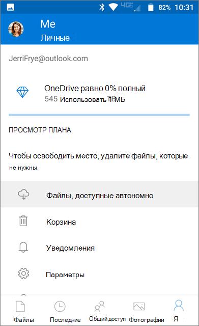 Автономная папка OneDrive