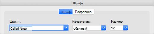 Выбор шрифта в диалоговом окне
