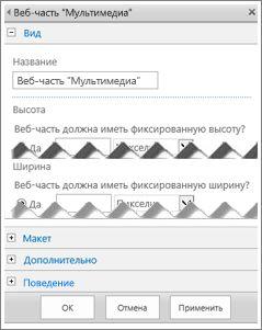 """Снимок панели редактирования веб-части """"Мультимедиа"""", демонстрирующий некоторые из свойств, которые можно изменить"""