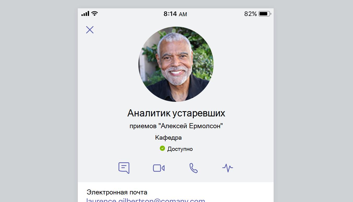На этом снимке экрана показана карточка профиля пользователя.