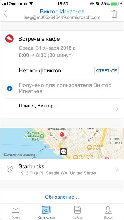 Снимок экрана с демонстрацией приглашения в календаре на экране мобильного устройства.
