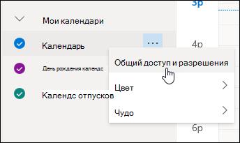 Снимок экрана: параметр общего доступа и разрешений