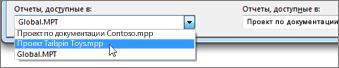 Выбор файла конечного проекта в организаторе проектов.