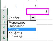 Когда элемент выбран, в связанной ячейке отображается его номер.