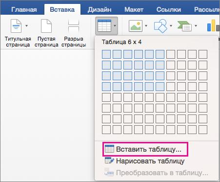 """Выделена кнопка """"Вставить таблицу"""" для создания настраиваемой таблицы"""