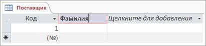 Снимок экрана: поле для добавления описательного имени столбца