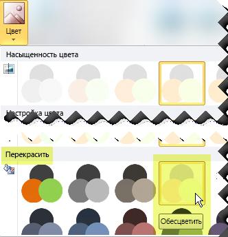 """Нажмите кнопку """"Цвет"""", а затем в разделе """"Изменение цвета"""" щелкните """"Обесцветить"""""""