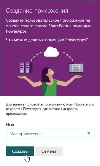 """Укажите имя приложения PowerApp и нажмите кнопку """"Создать""""."""
