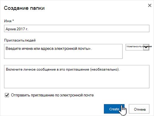 Окно предоставления доступа к папке в классическом режиме SharePoint Online