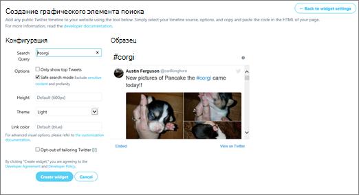 Мини-приложения Конфигуратору Twitter