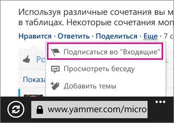 """Команда """"Подписаться"""" в папке """"Входящие"""""""