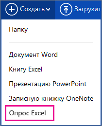 Создание опроса Excel