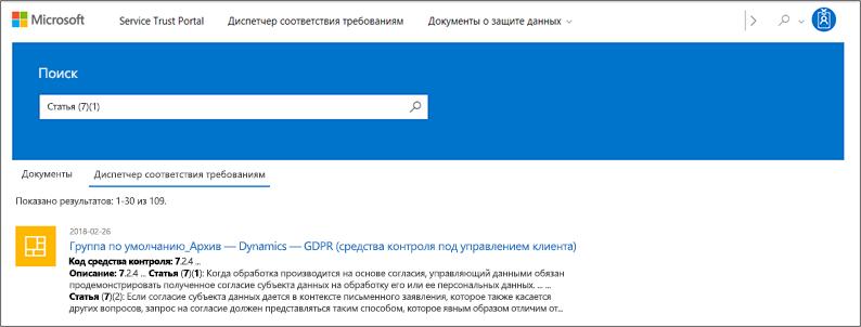 Портал управления безопасностью службы - поиска соответствия диспетчер элементы управления