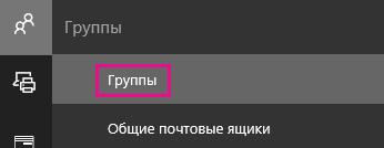 """В предварительной версии Центра администрирования выберите """"Группы"""" и """"Группы"""""""