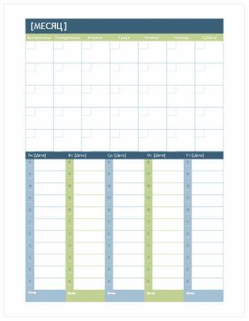 Календарь для ежемесячного и еженедельного планирования (Word)