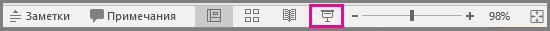 Значок слайд-шоу PowerPoint для Mac в строке состояния