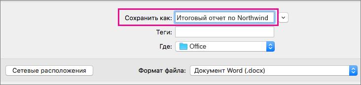 """В поле """"Сохранить как"""" введите или измените имя файла для текущего документа."""