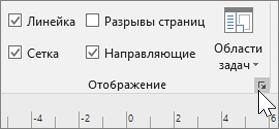 """Снимок экрана: панель инструментов """"Линейка"""", """"Сетка"""" и """"Направляющие"""" с выделенным значком """"Параметры"""""""