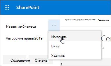 Изменение существующей ссылки или метки в нижнем колонтитуле на сайте связи SharePoint.
