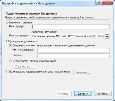 """Диалоговое окно """"Настройка подключения к базе данных"""""""