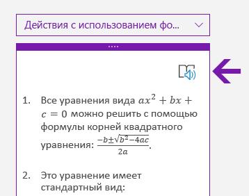 """Значок иммерсивного средства чтения в области """"Математика"""" в OneNote для Windows 10"""