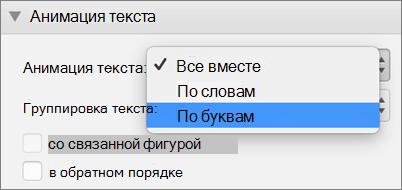 Выбор параметра по алфавиту