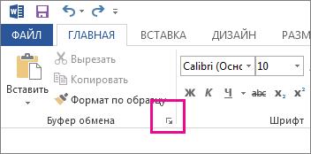 Открытие буфера обмена в Word 2013