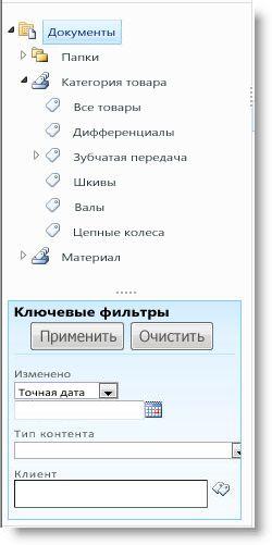 Управление навигацией для метаданных