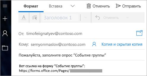 Отправьте ссылку на форму по электронной почте