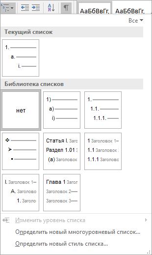 """Нажмите кнопку """"Многоуровневый список"""", чтобы добавить нумерацию ко встроенному стилю заголовков, такому как """"Заголовок 1""""."""