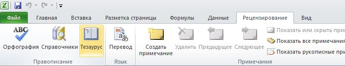 Лента Excel, вкладка ''Рецензирование'', команда ''Тезаурус''