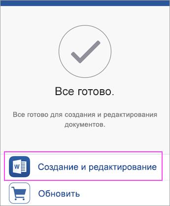 """Коснитесь элемента """"Создавать и редактировать документы"""", чтобы приступить к работе с приложением."""