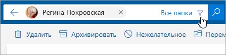 """Снимок экрана: кнопка """"Фильтр"""" в строке поиска"""