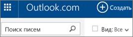 Строка меню Outlook.com