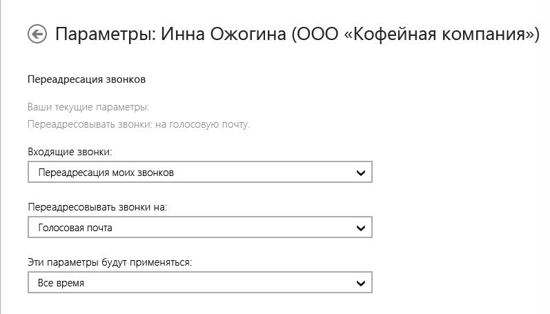Снимок экрана: параметры переадресации для входящих звонков с выбранным параметром перенаправления их на голосовую почту, а также параметром использования этого перенаправления все время
