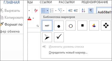 Библиотека маркеров, открывающаяся по нажатию кнопки 'Маркеры' в группе 'Абзац' на вкладке 'Главная'