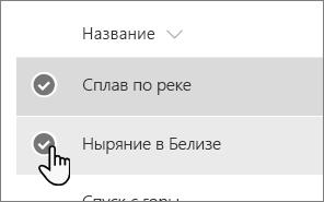 Снимок экрана с изображением двух выделенного списка элементов