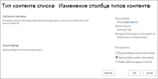 Изменение типа контента столбец страницы