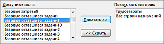 """Диалоговое окно """"Стили подробных данных"""", область """"Доступные поля"""""""