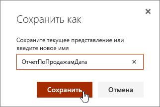 """Диалоговое окно """"Сохранить как"""" для представления SharePoint Online"""