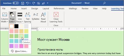 Документ Word с зеленым фоном и открытым окном выбора цвета страницы