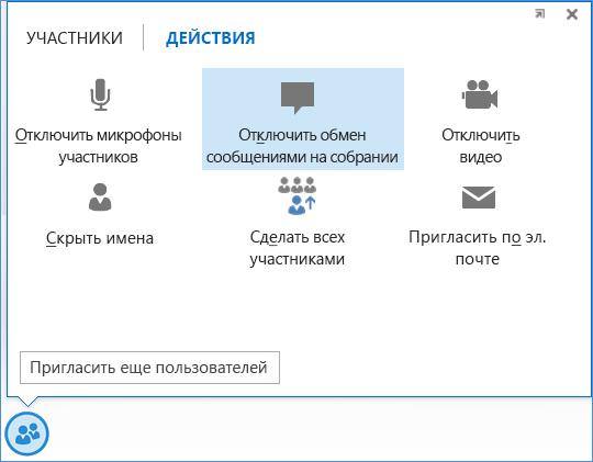 Снимок экрана с параметром ''Запретить обмен мгновенными сообщениями''