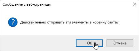 """Окно подтверждения удаления элемента, выделена кнопка """"Удалить"""""""
