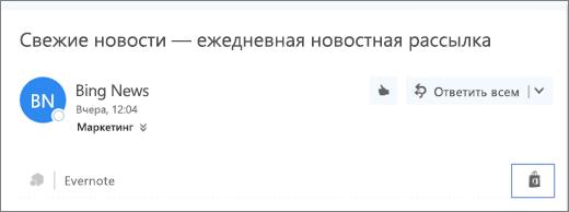 """Снимок экрана: верхняя часть сообщения электронной почты с выделенным значком """"Магазин"""". Нажмите значок, чтобы открыть окно """"Надстройки для Outlook"""", где можно найти и установить надстройки."""