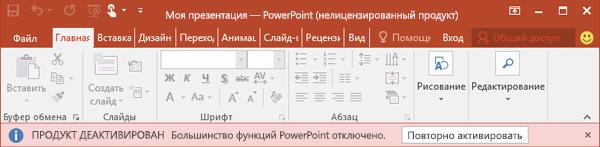 Сообщение об ошибке, связанной с нелицензированным продуктом Office