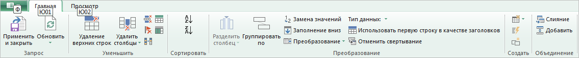 Подсказки клавиш на ленте редактора запросов