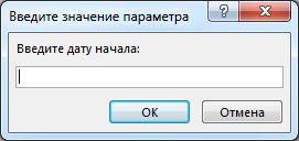 """Запрос на ввод параметра с текстом """"Введите дату начала""""."""